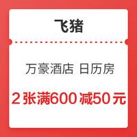 飞猪万豪国际集团旗舰店 日历房 满600元减50元红包2张