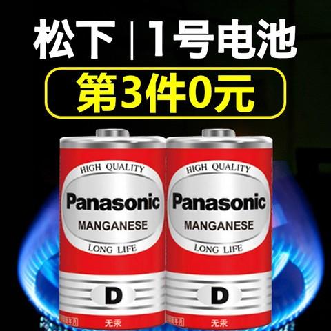 松下1号电池燃气灶电池大号热水器电池R20正品一号干电池碳性D型1.5v天然气煤气炉液化灶手电筒用丰蓝1号批发