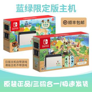 百亿补贴 : Nintendo 任天堂 日版 NS动森限定机 续航版 现货(含游戏)