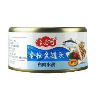 佳必可 水浸金枪鱼罐头 170g 白肉片状 海鲜罐头 自营海鲜水产 *3件