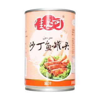 佳必可 茄汁沙丁鱼罐头 425g 海鲜罐头 自营海鲜水产 *3件