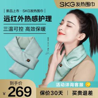 SKG 护颈仪 颈椎热敷 冬季充电发热保暖围脖 男女生日礼物 通用百搭智能发热围巾 绿色