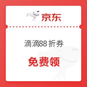 移动端 : 京东PLUS会员 X 滴滴出行 88折券
