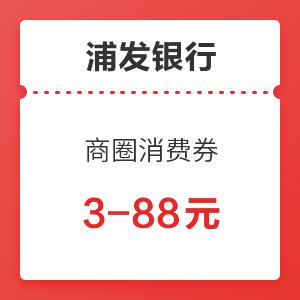 移动专享 : 浦发银行 惠购商圈小铺消费券免费领