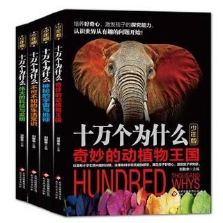 京东PLUS会员 : 《十万个为什么》(彩图版 全4册)