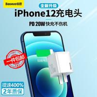 倍思 蘋果快充PD20W充電器 超迷你原配插頭 兼容18W充電頭 適用iPhone12/11Pro/X/8ipad平板華為小米手機 白