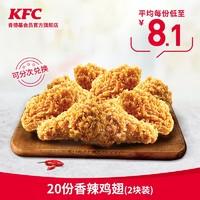 KFC   肯德基   香辣鸡翅(2块装)   20份兑换券