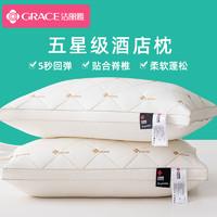 洁丽雅全棉枕头枕芯酒店枕头芯单双人护颈椎枕助睡眠家用一对拍2
