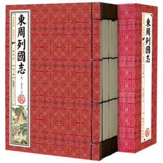 《东周列国志》(套装共6册 线装插图版)
