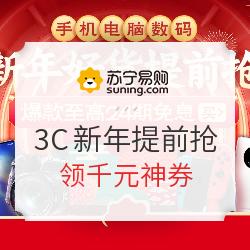 苏宁易购 3C新年提前抢