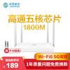 中国移动 路由器 安连宝WF-1高通5核 wifi6+ Mesh组网 家用无线双千兆端口 5G双频 白色