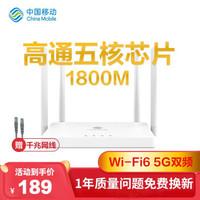 中國移動 路由器 安連寶WF-1高通5核 wifi6+ Mesh組網 家用無線雙千兆端口 5G雙頻 白色
