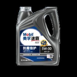 Mobil 美孚  速霸2000 抗磨倍护 全合成机油 5W-30 SP级 4L