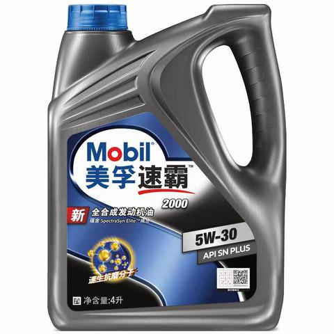 Mobil 美孚 速霸2000 全合成机油 5W-30 SN PLUS级 4L