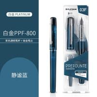 京东PLUS会员:PLATINUM 白金 PPF800 透明钢笔 静谧蓝 F尖 *2件
