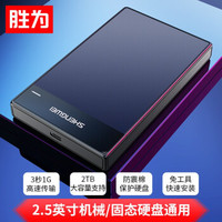 勝為(shengwei)Type-C移動硬盤盒2.5英寸USB3.0 SATA串口筆記本臺式外置殼固態機械ssd硬盤ZST2001G