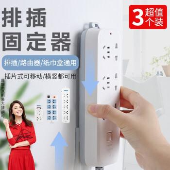 晟旎尚品插排固定器3个装 桌子墙上免打孔粘贴插线板插座固定 *2件