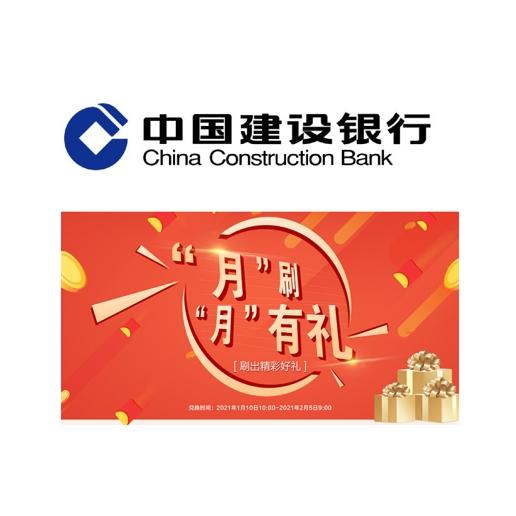 移动专享 :  建设银行 1月积分兑好礼
