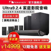 Nakamichi中道家庭影院套装回音壁电视音响Ultra9.2.4声道杜比全景声条形音箱蓝牙低音炮 黑色
