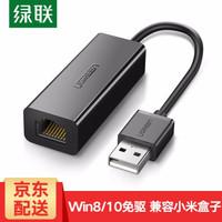綠聯 USB百兆有線網卡轉RJ45網線接口 適用蘋果Mac小米盒子筆記本電腦臺式機外置以太網口轉換器 黑色-小巧款