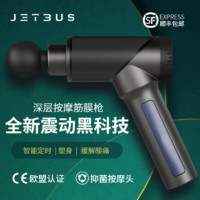 JETBUS K1 筋膜枪肌肉按摩器电动专业级健身多功能松解枪静音女用