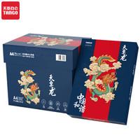 天章(TANGO)新天章龙5包装70gA4打印纸复印纸 高品质PA款打印纸 500张/包 5包/箱(共2500张)