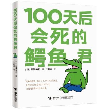 《100天后会死的鳄鱼君》