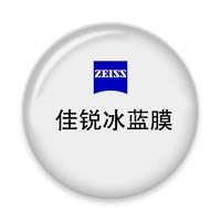 ZEISS 蔡司 佳锐冰蓝膜镜片*2片 1.60折射率+康视顿200以内镜框一副