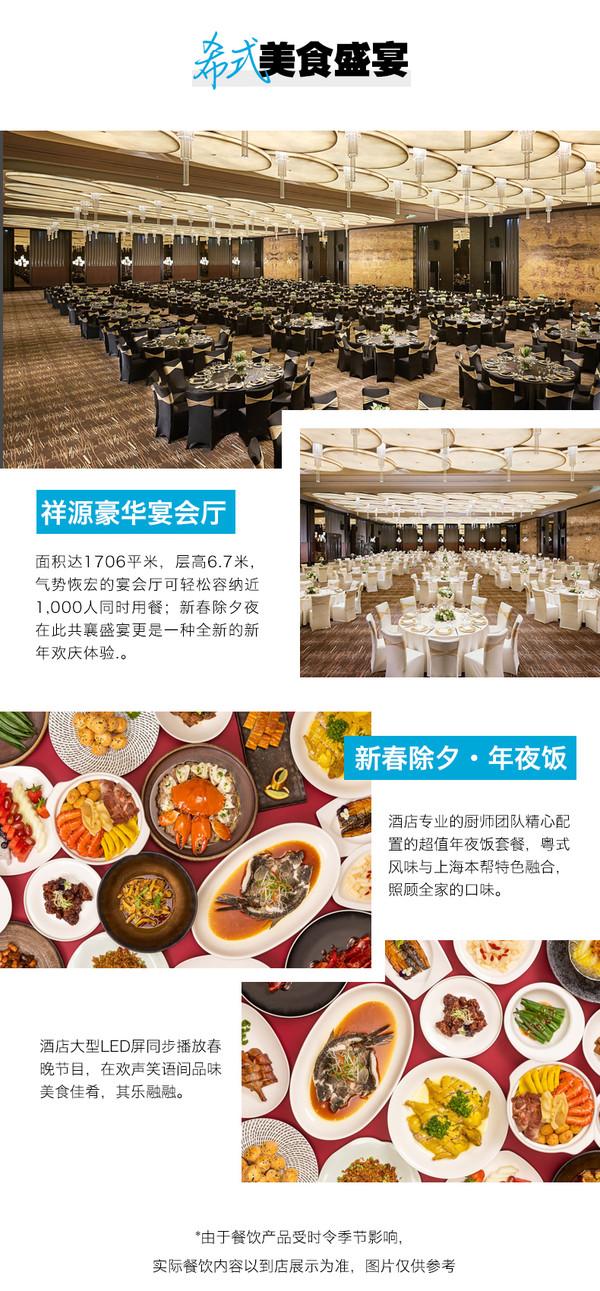 限时核销送房券+餐券!上海虹桥祥源希尔顿酒店 年夜饭10人套餐