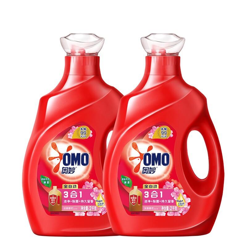 OMO 奥妙 全自动系列 3合1洗衣液 2kg*2瓶 淡雅樱花