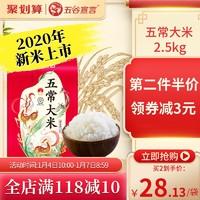 五常大米2.5kg 东北大米香米5斤稻花香米官方旗舰店