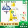 滴露多效衣物除菌液柠檬1L/2.5L洗衣服防霉抑菌除螨家用非消毒液