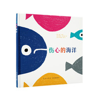 读小库迷你棒系列0-6岁绘本《伤心的海洋》心智培养
