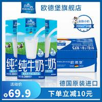 德国进口牛奶欧德堡全脂纯牛奶早餐儿童成人牛奶整箱200ml*24盒