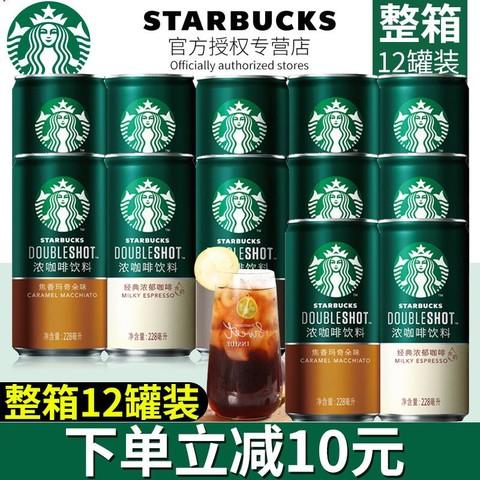 星巴克星倍醇即饮咖啡228ml*12罐学生提神饮料浓郁醇黑摩卡玛奇朵