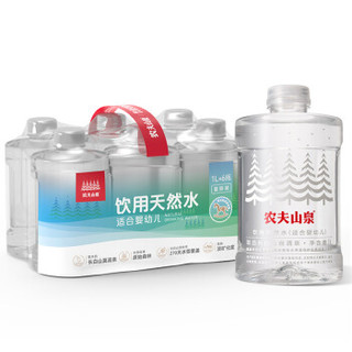 农夫山泉 饮用天然水 (适合婴幼儿) 1L*6瓶 塑膜装 +凑单品