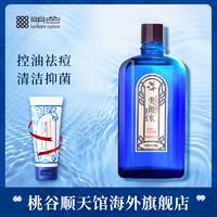 日本明色祛痘美颜水90ml控油爽肤水清洁水背部脸部护肤品清洁油脂