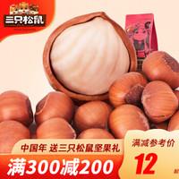 三只松鼠休闲零食原味榛子185g/袋坚果特产炒货开口大榛子原味 185gx1 *9件