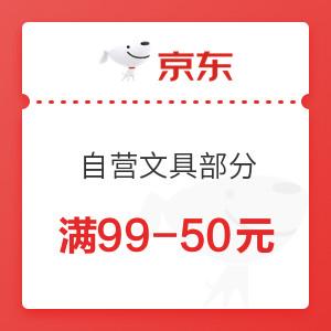 京东商城 自营文具部分 满99-50元券