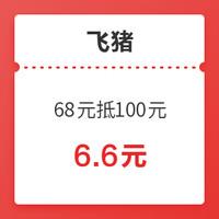 春节可用!68元抵100元全国接送站券