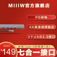 拓展塢 蘋果筆記本HUB轉換器typec七合一便攜USB3.0接口4K高清視頻輸出PD供電多功能外接