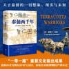秦俑两千年 关于秦俑的一切想象、现实与未知!揭秘中华民族更趋强大的基因密码