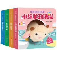 《宝宝互动指偶书》全套4册