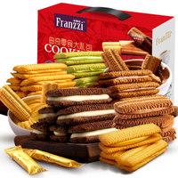 Franzzi 法丽兹 夹心曲奇饼干大礼包 950g