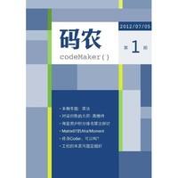 《碼農·算法》(總第1期) Kindle電子書