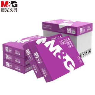 M&G 晨光 紫晨光 A4复印纸 70g 500张/包 5包整箱装(2500张)
