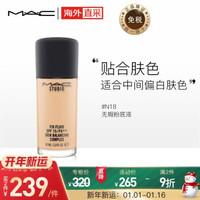 魅可(MAC)定制无瑕粉底液N18粉皮健康肤色30ml(遮瑕保湿 清透持久 控油抗汗 奶油肌) *2件