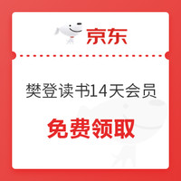 京东PLUS会员:樊登读书14天VIP会员权益