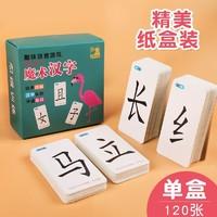 赛卓 魔法汉字 拼偏旁部首组合识字卡片 120张/盒