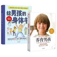 《男孩养育指南:给男孩的身体书+养育男孩》(套装共2册)